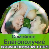 Услуга ОсО - Семейное благополучие